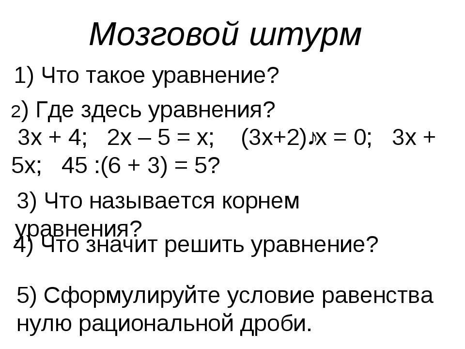 Мозговой штурм 1) Что такое уравнение? 2) Где здесь уравнения? 3х + 4; 2х – 5...