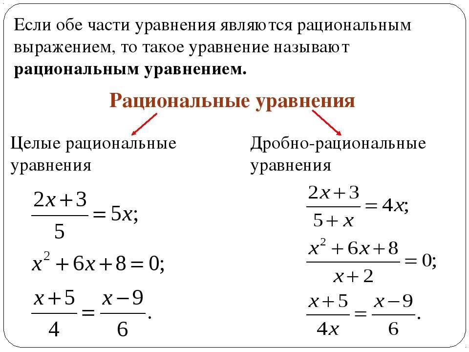 Если обе части уравнения являются рациональным выражением, то такое уравнение...