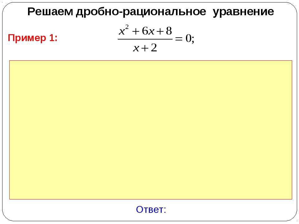Решаем дробно-рациональное уравнение Ответ: Пример 1: