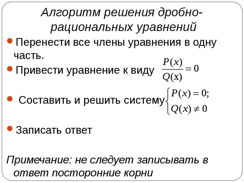 Алгоритм решения дробно- рациональных уравнений Перенести все члены уравнения...