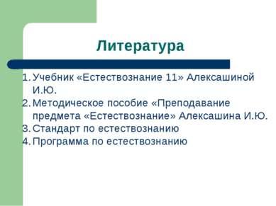 Литература Учебник «Естествознание 11» Алексашиной И.Ю. Методическое пособие ...