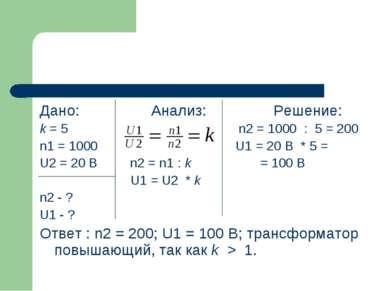 Дано: Анализ: Решение: k = 5 n2 = 1000 : 5 = 200 n1 = 1000 U1 = 20 B * 5 = U2...