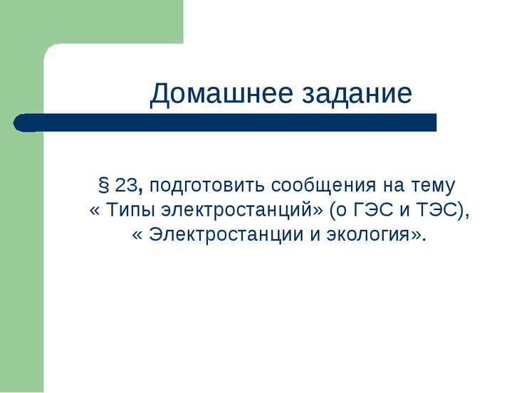 Домашнее задание § 23, подготовить сообщения на тему « Типы электростанций» (...
