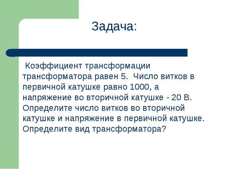 Задача: Коэффициент трансформации трансформатора равен 5. Число витков в перв...
