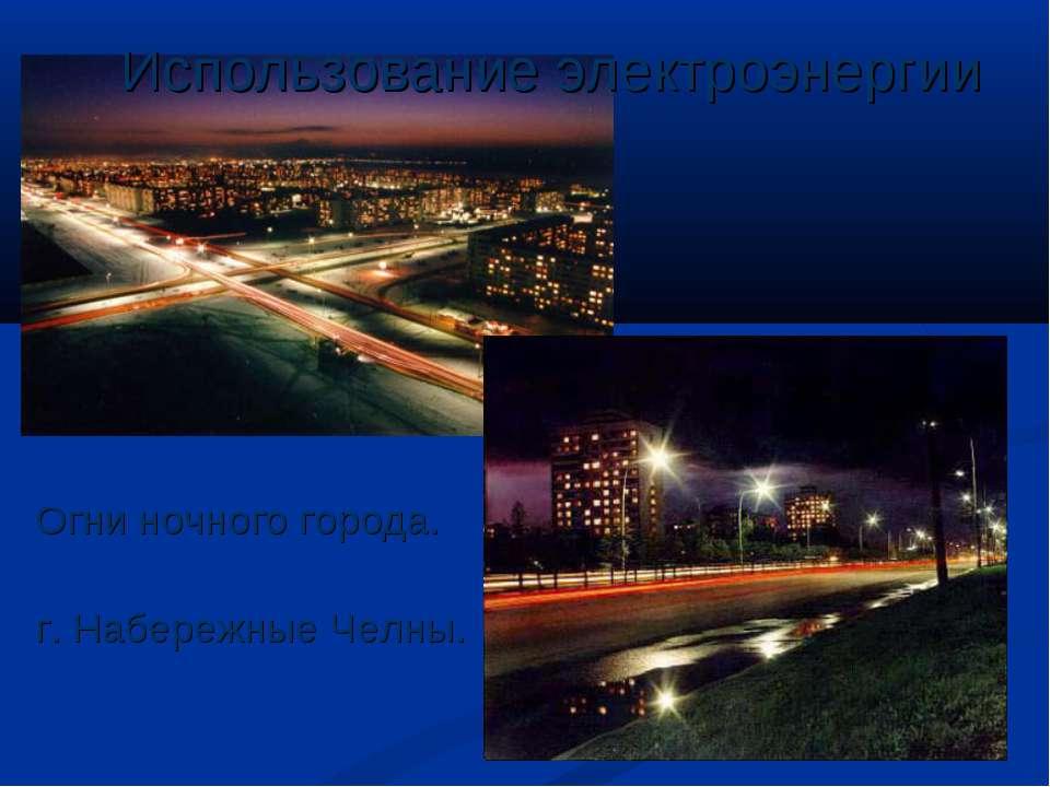 Огни ночного города. г. Набережные Челны. Использование электроэнергии