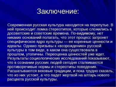 Заключение: Современная русская культура находится на перепутье. В ней происх...