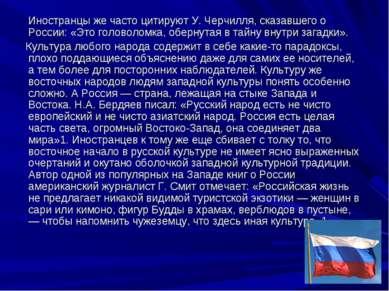 Иностранцы же часто цитируют У. Черчилля, сказавшего о России: «Это головолом...