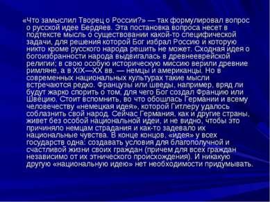 «Что замыслил Творец о России?» — так формулировал вопрос о русской идее Берд...