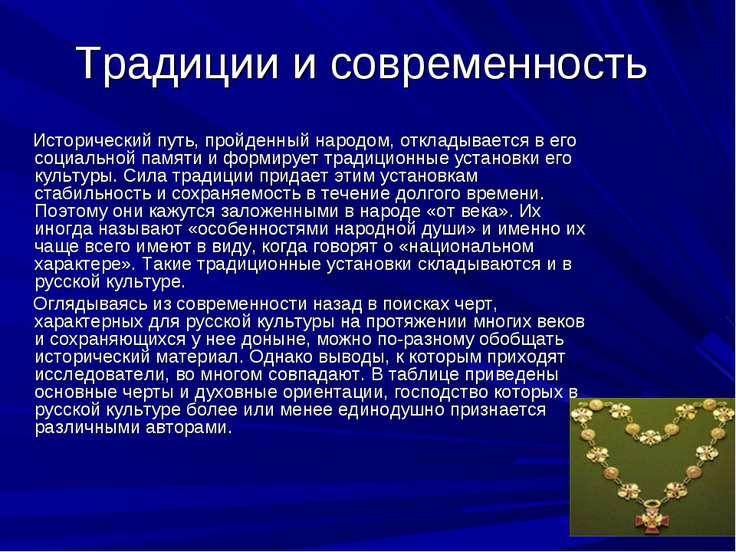 Традиции и современность Исторический путь, пройденный народом, откладывается...