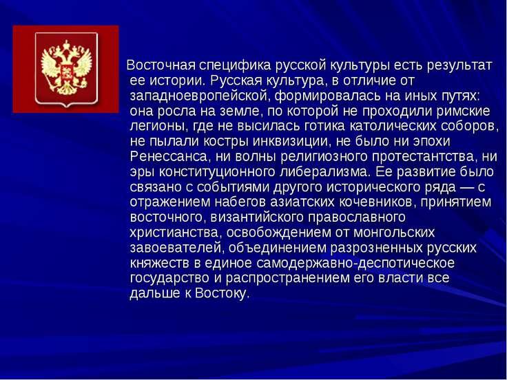 Восточная специфика русской культуры есть результат ее истории. Русская культ...