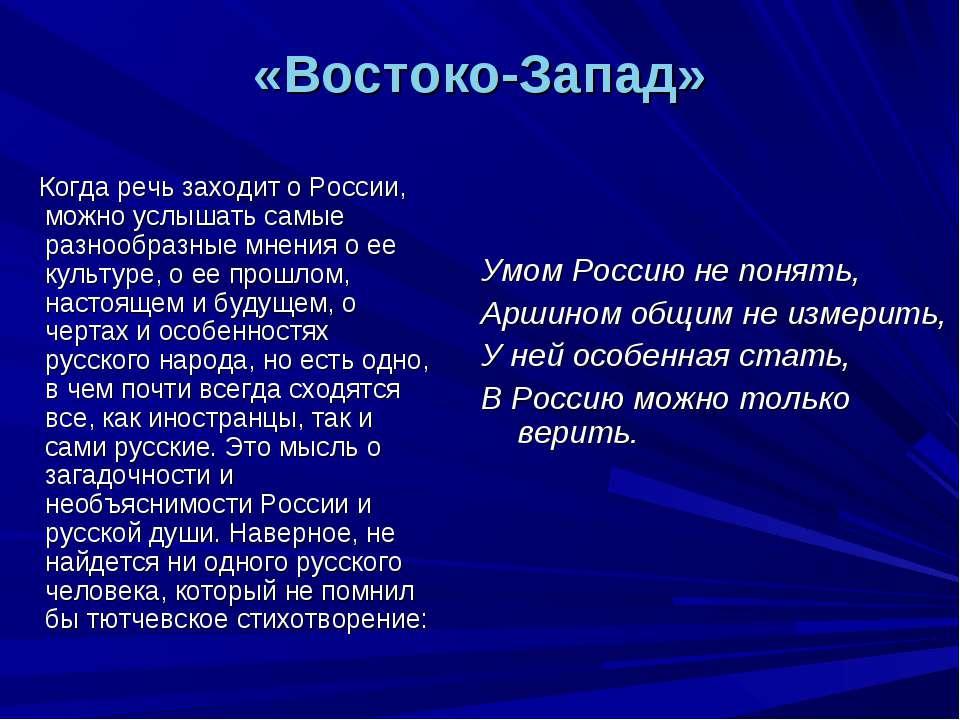 «Востоко-Запад» Когда речь заходит о России, можно услышать самые разнообразн...