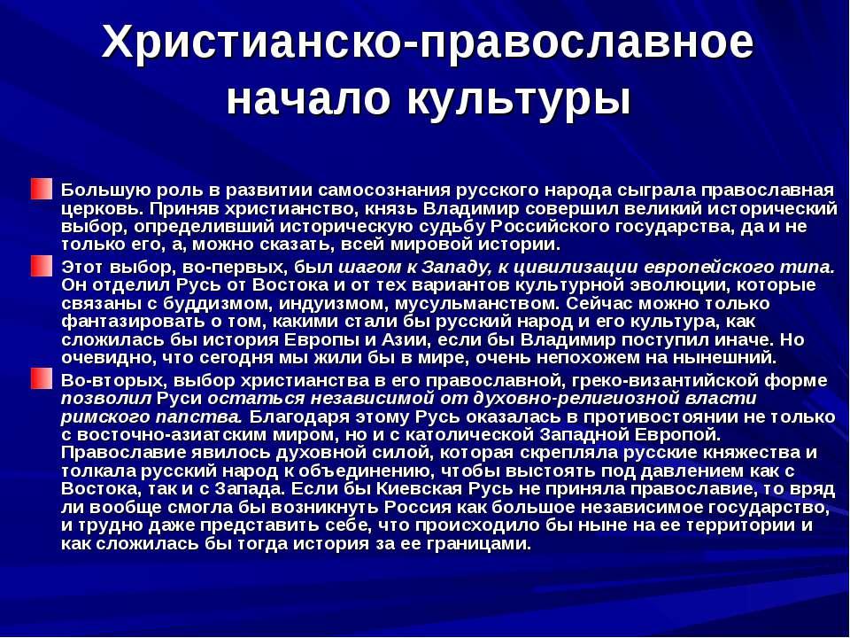Христианско-православное начало культуры Большую роль в развитии самосознания...