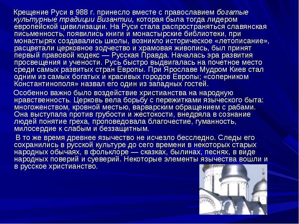 Крещение Руси в 988 г. принесло вместе с православием богатые культурные трад...