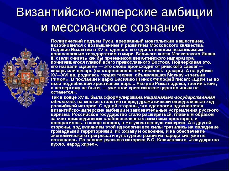 Византийско-имперские амбиции и мессианское сознание Политический подъем Руси...