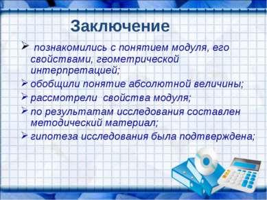 Заключение познакомились с понятием модуля, его свойствами, геометрической ин...
