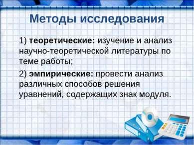 Методы исследования 1) теоретические: изучение и анализ научно-теоретической ...
