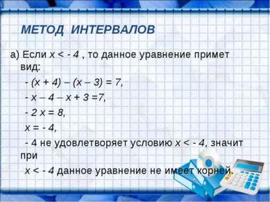 а) Если x < - 4 , то данное уравнение примет вид: - (x + 4) – (x – 3) = 7, - ...