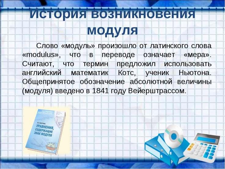 История возникновения модуля Слово «модуль» произошло от латинского слова «mo...