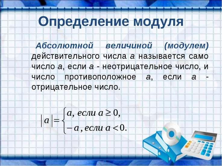 Определение модуля Абсолютной величиной (модулем) действительного числа a наз...