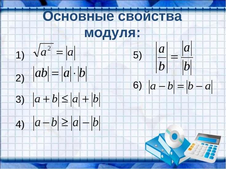 Основные свойства модуля: 1) 3) 4) 2) 5) 6)