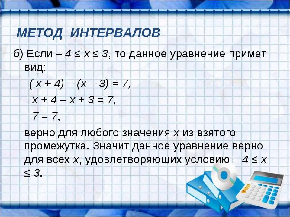 б) Если – 4 ≤ x ≤ 3, то данное уравнение примет вид: ( x + 4) – (x – 3) = 7, ...