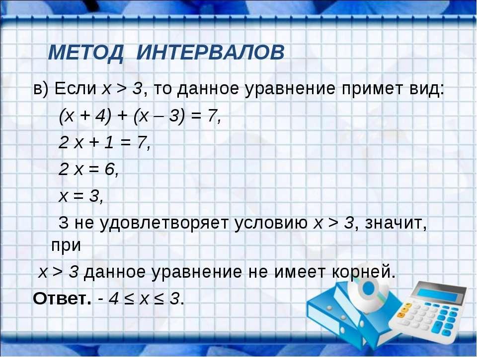 в) Если х > 3, то данное уравнение примет вид: (х + 4) + (х – 3) = 7, 2 х + 1...