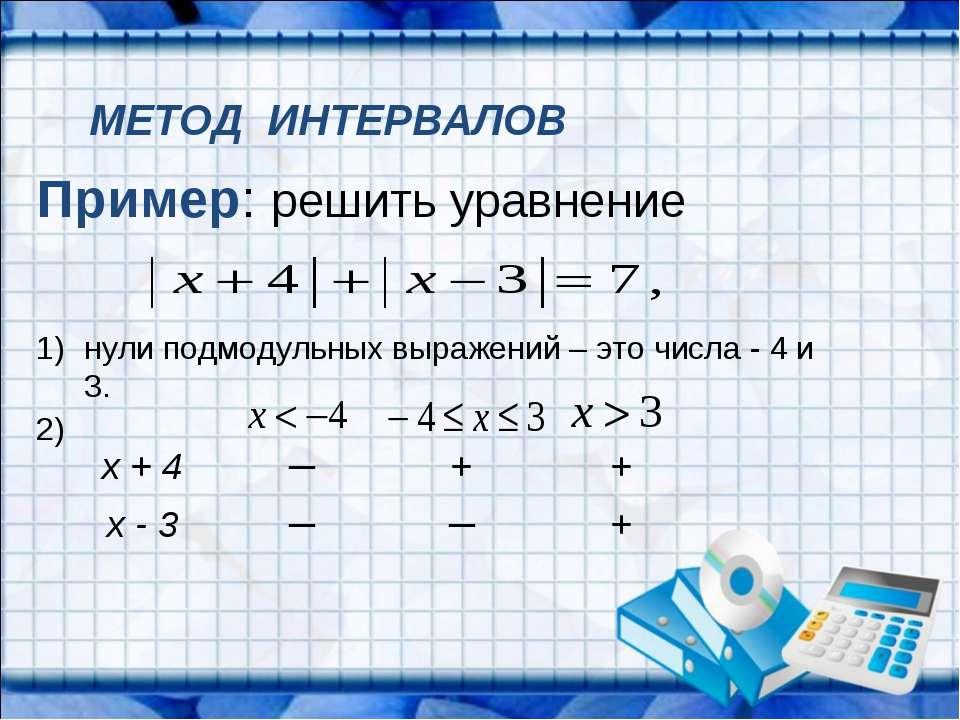 Пример: решить уравнение нули подмодульных выражений – это числа - 4 и 3. 2) ...