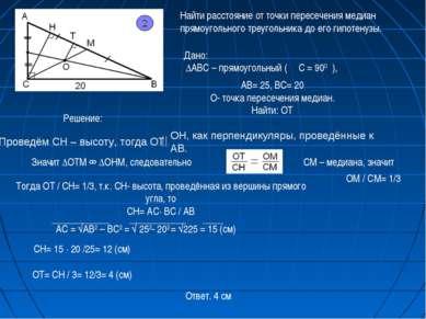 Дано: ∆АВС – прямоугольный ( ∟С = 900 ), Найти расстояние от точки пересечени...