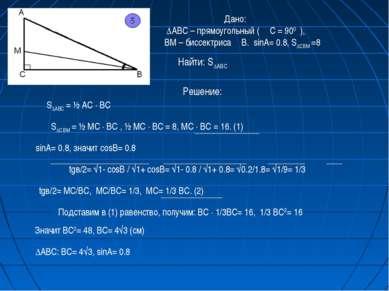 Дано: ∆АВС – прямоугольный ( ∟С = 900 ), ВМ – биссектриса ∟В. sinA= 0.8, S∆СB...