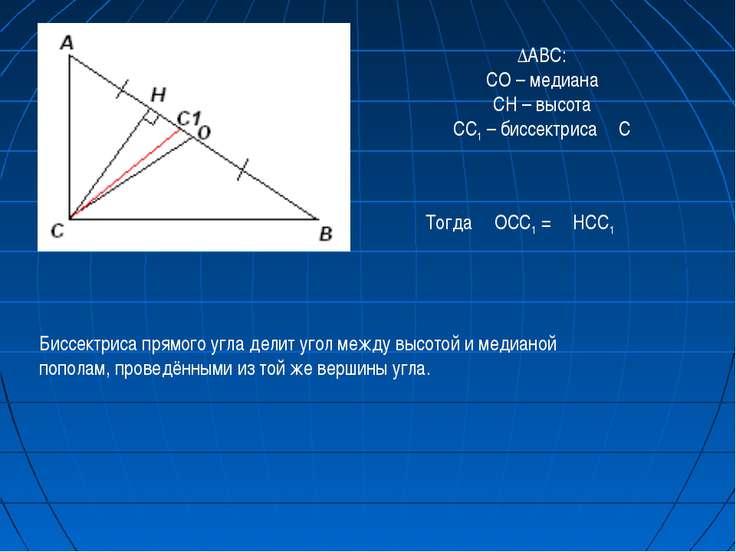 ∆АВС: СО – медиана СH – высота СС1 – биссектриса ∟С Тогда ∟ОСС1 = ∟HCC1 Биссе...