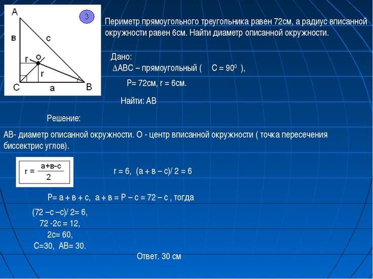 Периметр прямоугольного треугольника равен 72см, а радиус вписанной окружност...