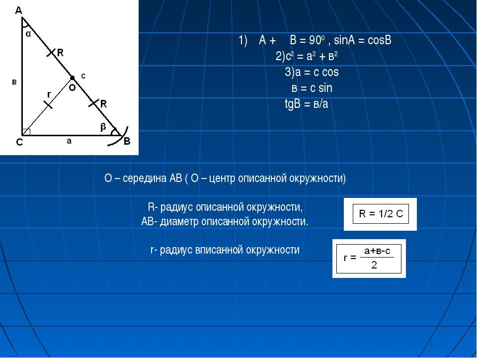 1)∟А + ∟В = 900 , sinA = cosB 2)с2 = а2 + в2 3)а = с cosβ в = с sinβ tgB = в/...