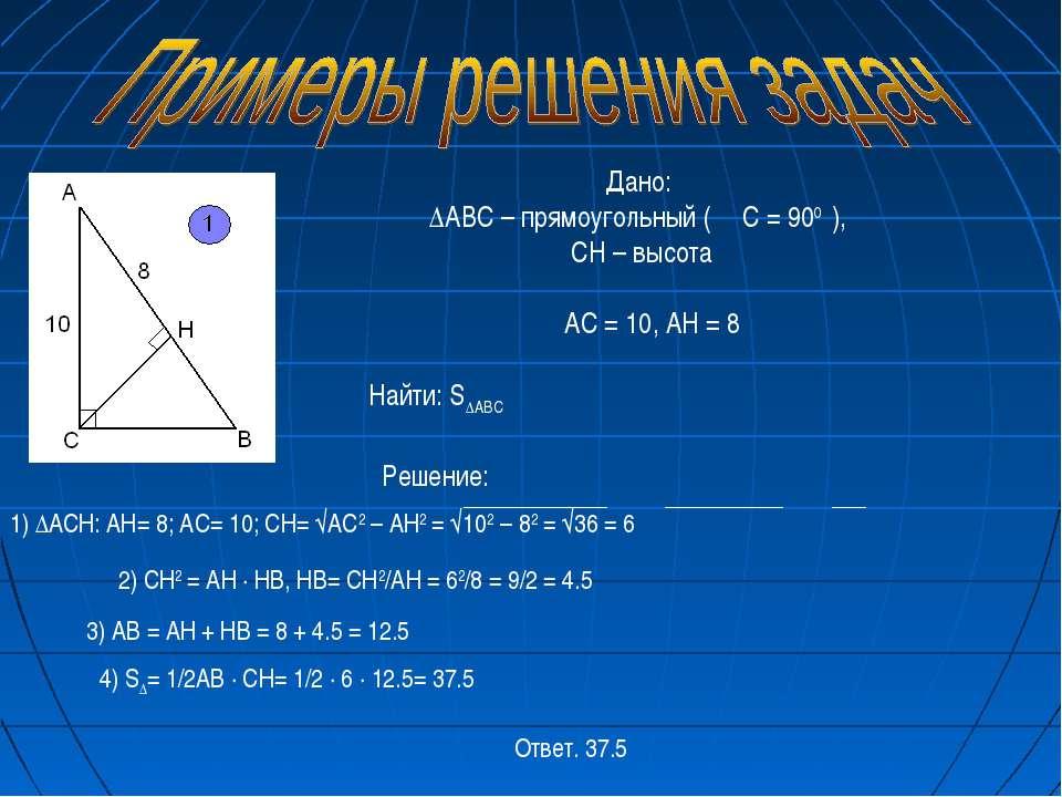 Дано: ∆АВС – прямоугольный ( ∟С = 900 ), CH – высота АС = 10, АH = 8 Найти: S...
