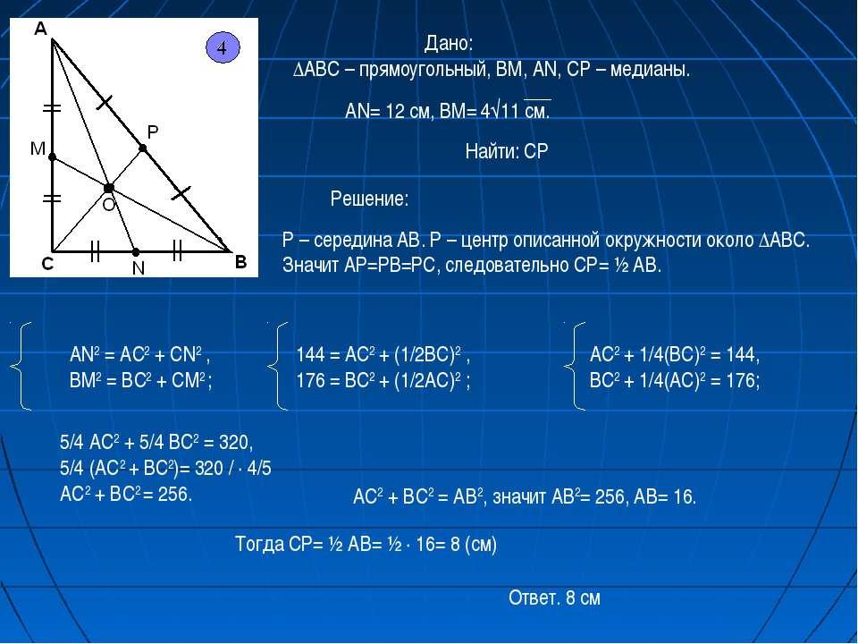 Дано: ∆АВС – прямоугольный, ВМ, АN, CP – медианы. АN= 12 см, ВМ= 4√11 см. Най...