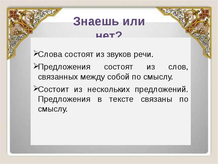 Знаешь или нет? Слова состоят из звуков речи. Предложения состоят из слов, св...