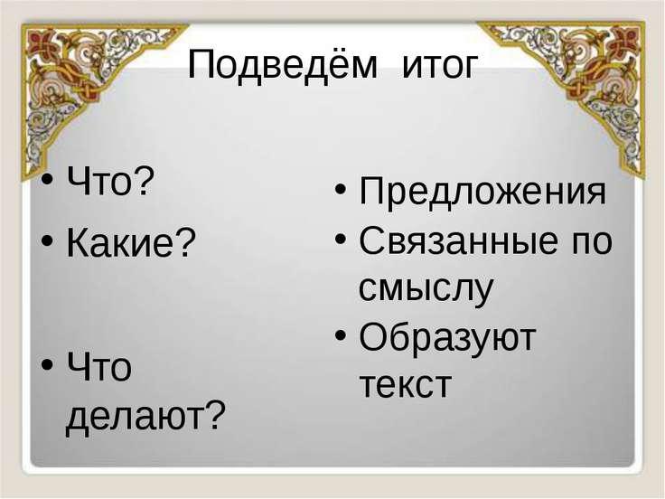 Подведём итог Что? Какие? Что делают? Предложения Связанные по смыслу Образую...