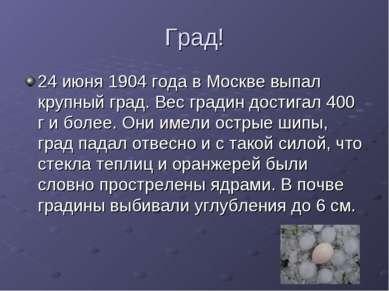Град! 24 июня 1904 года в Москве выпал крупный град. Вес градин достигал 400 ...
