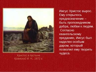 Христос в пустыне Крамской И. Н., 1872 г. Иисус Христос вырос. Ему открылось ...
