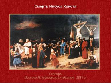 Голгофа Мункачи М. (венгерский художник), 1884 г. Смерть Иисуса Христа