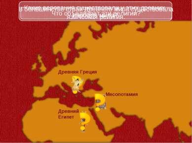 Древняя Греция Древний Египет Месопотамия В большинстве стран Древнего мира с...