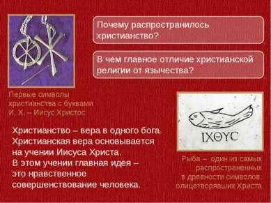 Первые символы христианства с буквами И. Х. – Иисус Христос Христианство – ве...