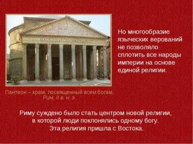 Пантеон – храм, посвященный всем богам. Рим. II в. н. э. Но многообразие языч...