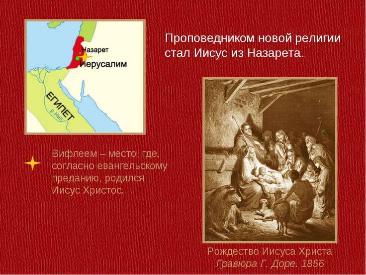 Проповедником новой религии стал Иисус из Назарета. Вифлеем – место, где, сог...