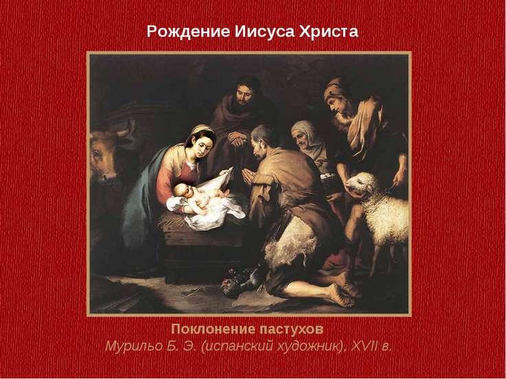 Рождение Иисуса Христа Поклонение пастухов Мурильо Б. Э. (испанский художник)...