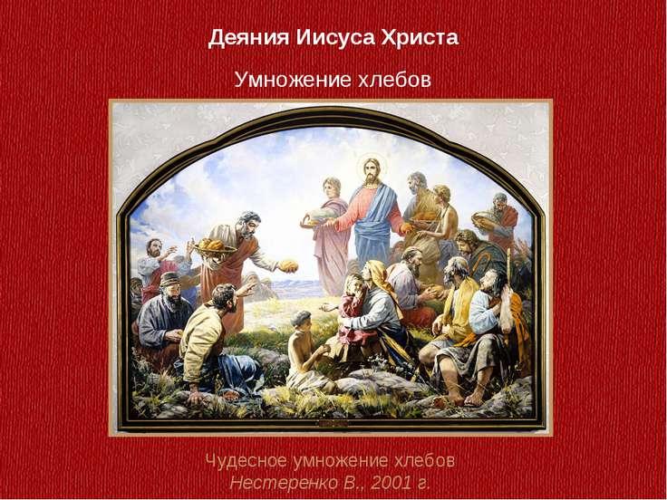 Деяния Иисуса Христа Чудесное умножение хлебов Нестеренко В., 2001 г. Умножен...