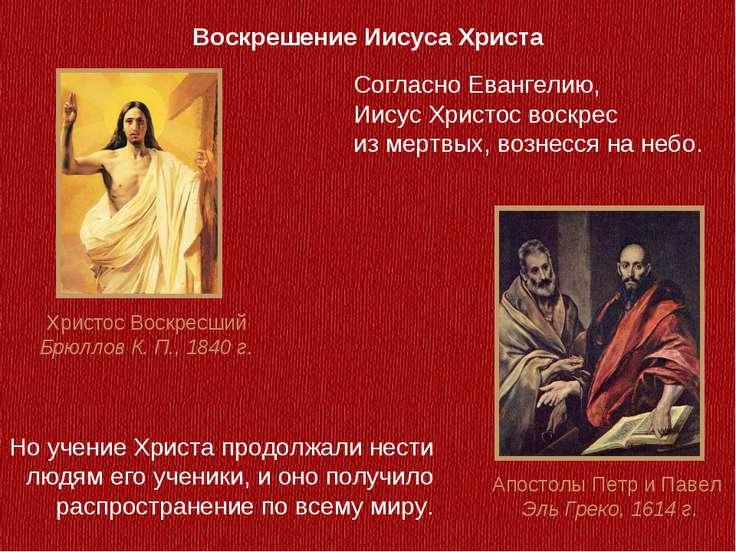 Воскрешение Иисуса Христа Согласно Евангелию, Иисус Христос воскрес из мертвы...