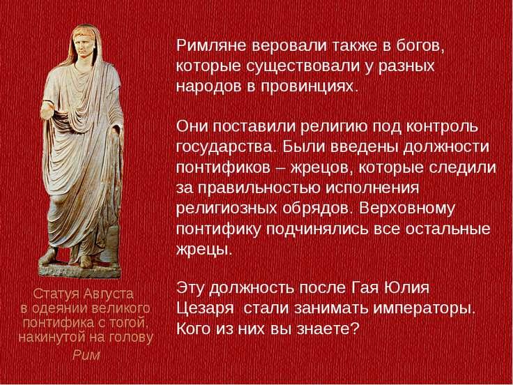 Римляне веровали также в богов, которые существовали у разных народов в прови...