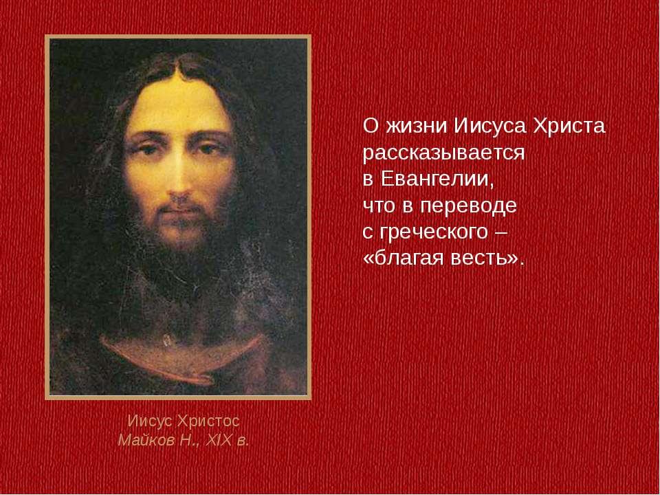 О жизни Иисуса Христа рассказывается в Евангелии, что в переводе с греческого...