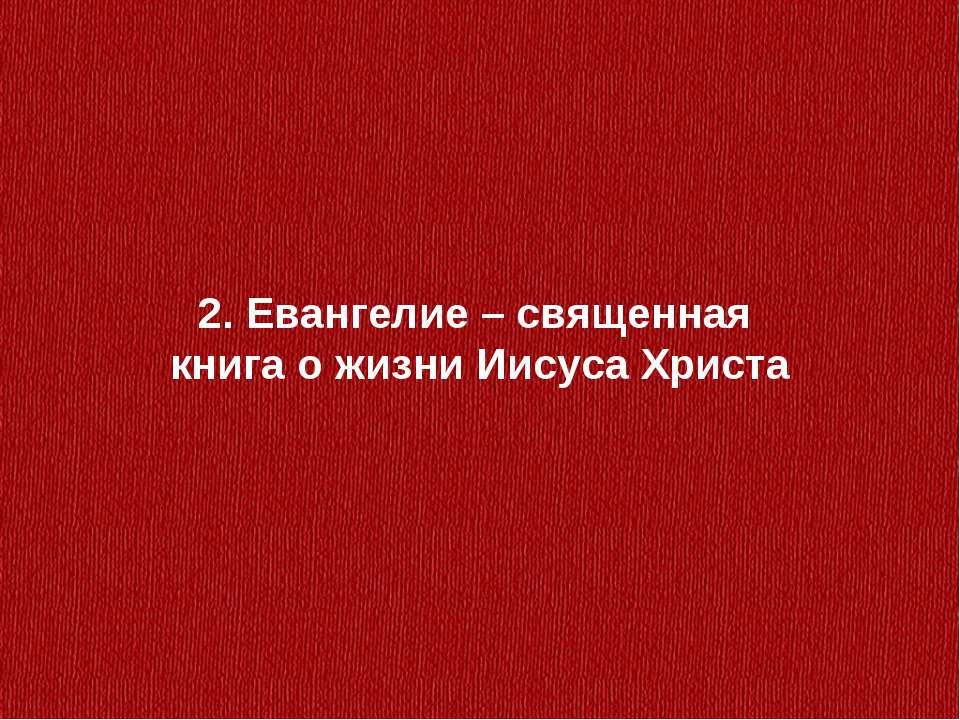 2. Евангелие – священная книга о жизни Иисуса Христа