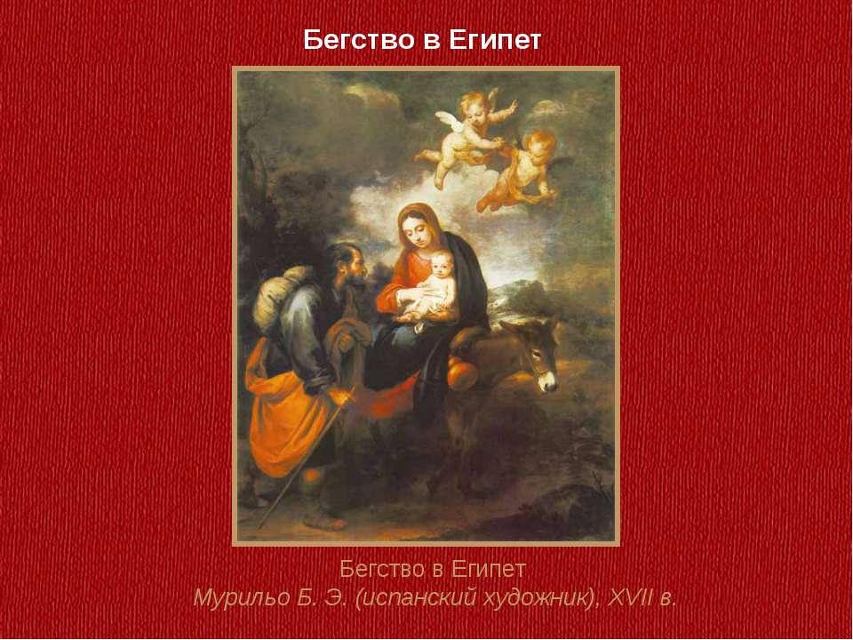 Бегство в Египет Мурильо Б. Э. (испанский художник), XVII в. Бегство в Египет